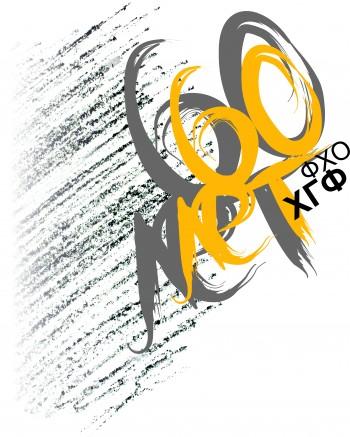 Выставка к 60-летию факультета художественного образования