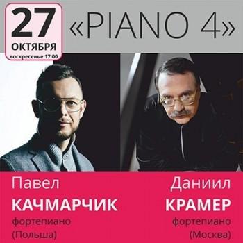 Концерт PIANO4