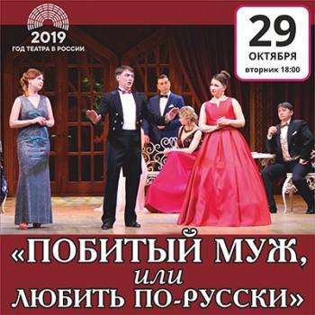 Музыкальный спектакль «Побитый муж, или Любить по-русски»