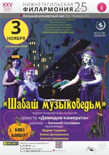 Концерт «Шабаш музыковедьм»