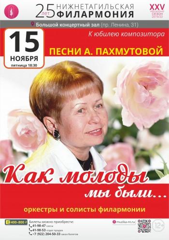 Концертная программа к 90-летию Александры Пахмутовой