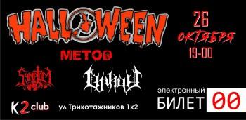 Вечеринка Halloween K2
