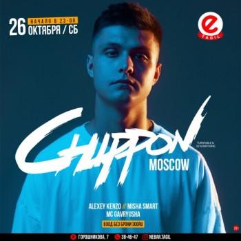 DJ Chippon в баре Nebar