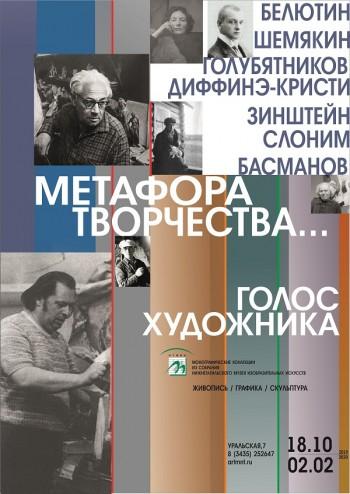 Выставка «Метафора творчества... Голос художника»