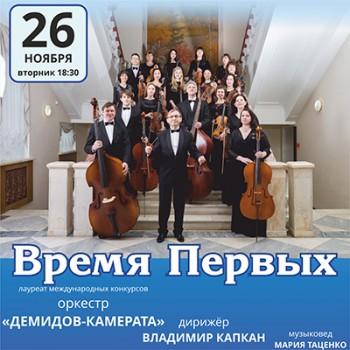 Концерт «Время Первых»