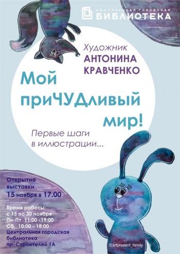 Выставка «Мой причудливый мир!»