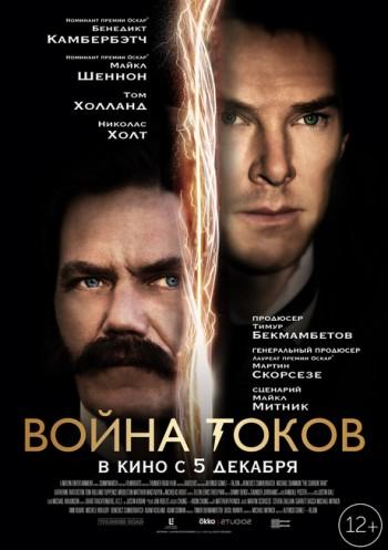 Фильм «Война токов»