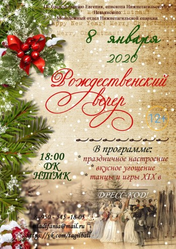 Рождественский вечер в ДК НТМК