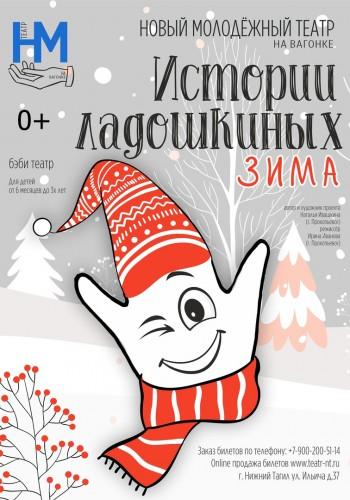 Спектакль «Истории Ладошкиных.Зима»