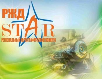 РЖД - STAR региональный хореографический конкурс