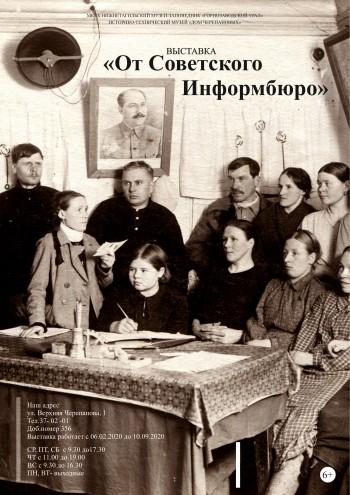 Выставка «От Советского Информбюро»