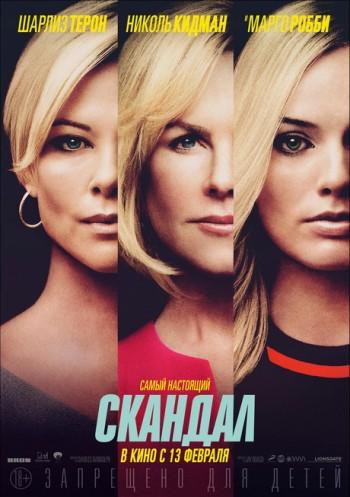 Фильм «Скандал»
