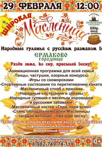 Фестиваль «Широкая Масленица»
