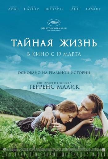 Фильм «Тайная жизнь»