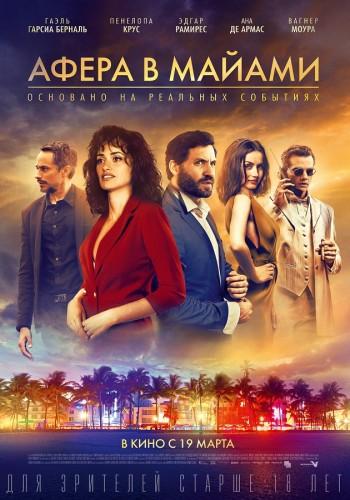 Фильм «Афера в Майами»