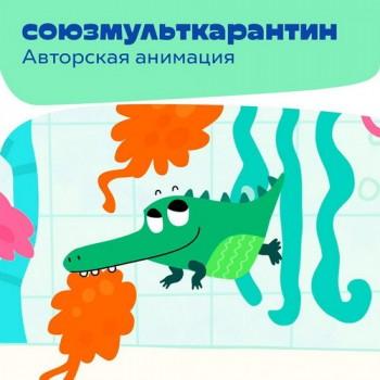 Онлайн-марафон короткометражного кино «Союзмульткарантин».