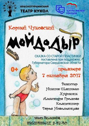 Спектакль «Мойдодыр»