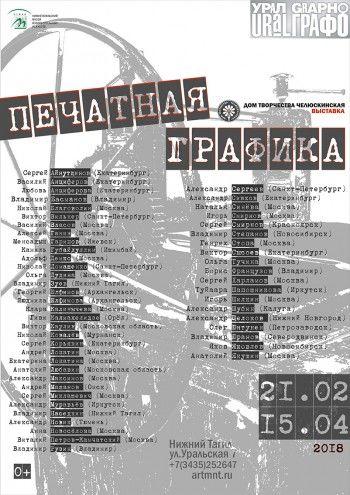 Выставка графики «Творческая дача Челюскинская»