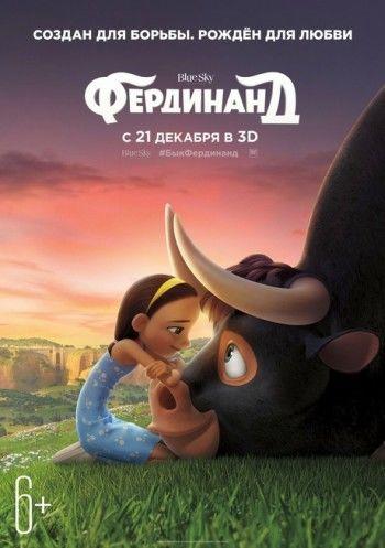 Фильм «Фердинанд»