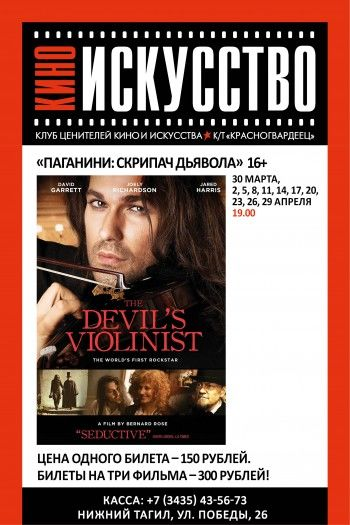 Фильм «Паганини: Скрипач Дьявола»