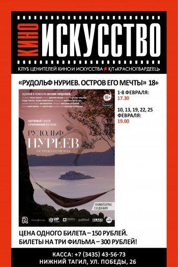 Фильм «Рудольф Нуриев. Остров его мечты»