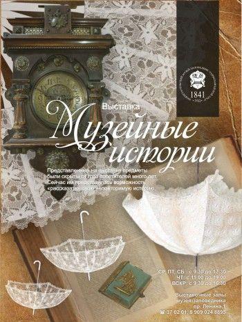 Выставка «Музейные истории»