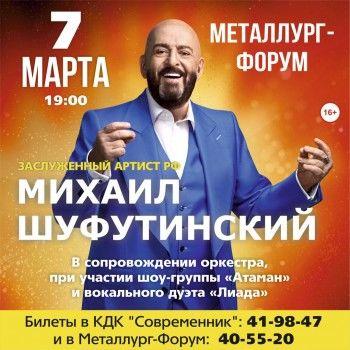 Праздничный концерт Михаила Шуфутинского