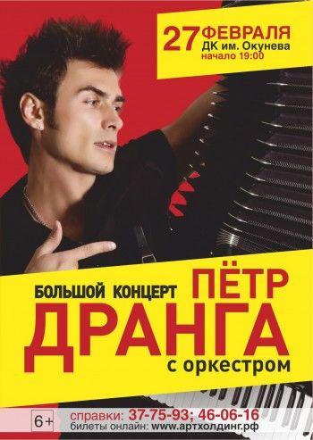 Пётра Дранга. Большой концерт с оркестром