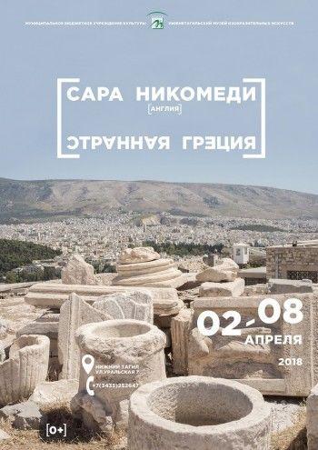 Открытие выставки «Странная Греция»