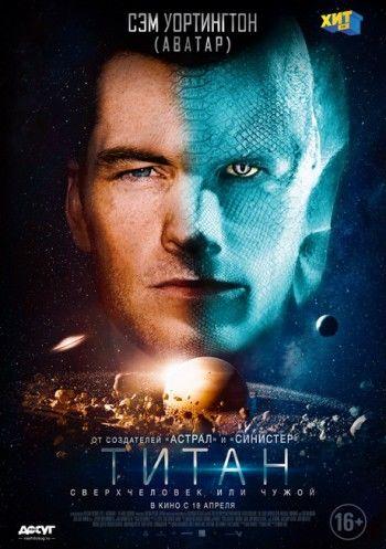 Фильм «Титан»