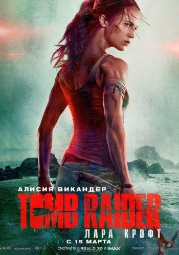Фильм «Tomb Raider: Лара Крофт»