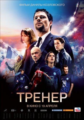 Фильм «Тренер»