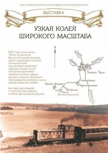 Выставка «Узкая колея широкого масштаба»