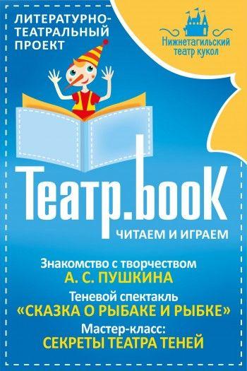 Литературная встреча «Театр.book»