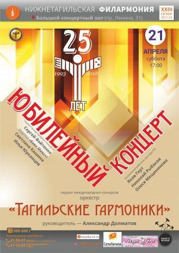 Юбилейный концерт оркестра «Тагильские гармоники»