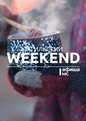 Тагильский weekend топ-10: кошачьи разборки, дуэль на словах и снежные гонки