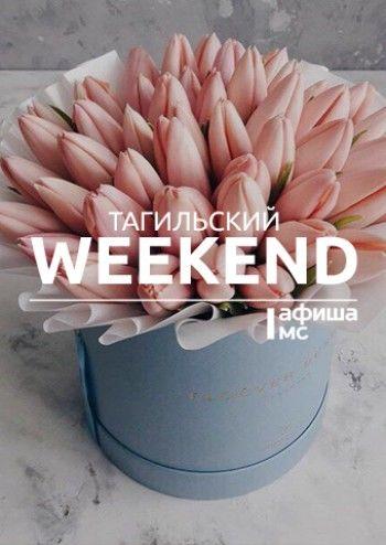 Тагильский weekend топ-13: выразительное чтение, летающие лыжницы и игристое настроение