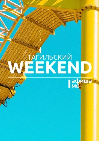 Тагильский weekend топ-15: Рэмпейдж, «Россия небесная» и космический квест