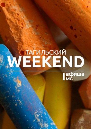Тагильский weekend топ-10: Море танцев, американская фотография и английский завтрак
