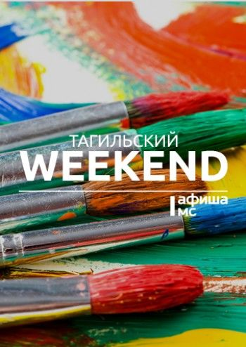 Тагильский weekend топ-15: разговор о молодёжи, театральное буйство и музейные полуночники