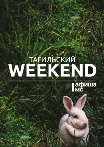 Тагильский weekend топ-11: выставки, гонка ГТО и «Черновик»