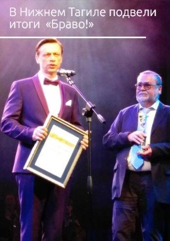 В Нижнем Тагиле подвели итоги областного театрального фестиваля «Браво!»