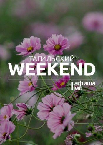 Тагильский weekend топ-13: всё для детей, футбольное настроение и ностальгия по юности