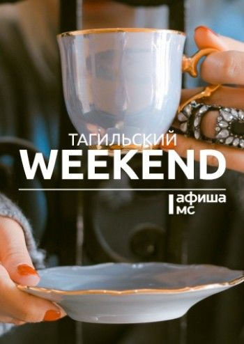 Тагильский weekend топ-10: выставки, Пушкин и гигантские ящеры