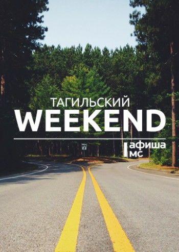 Тагильский weekend топ-10: обнимашки с пандой, шестидесятники и «Лето»