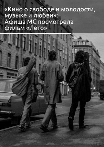 «Кино о свободе и молодости, музыке и любви»: Афиша МС посмотрела фильм «Лето»
