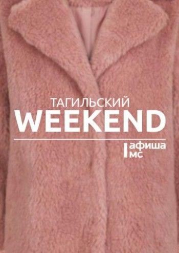 Тагильский weekend топ-10: киноночь, «Вилла Аргентина» и Das ist fantastisch