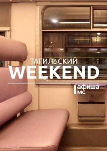 Тагильский weekend топ-10: убийство в экспрессе, «Беловежская пуща» и праздник воздушных шаров
