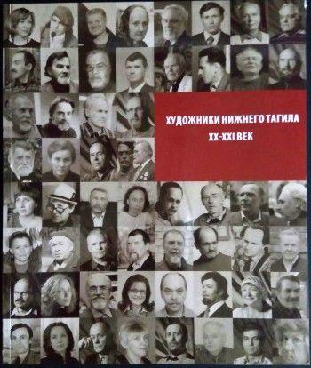 Меняющие мир. В Нижнем Тагиле издали книгу о тагильских художниках