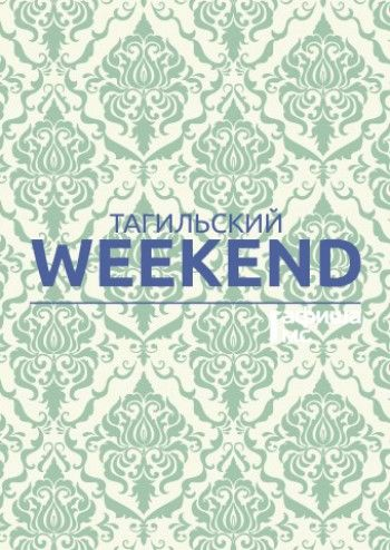 Тагильский weekend топ-10: много кино, грузинская музыка и «Манифест»